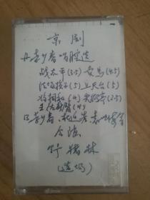 录制磁带 京剧 野猪林