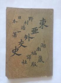 《东亚外交史》(光绪32年初版)