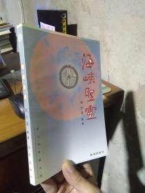 海峡圣灵 —东山关帝庙志览 2003年一版一印3000册  近新