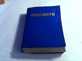 药局技术操作手册【1972年一版一印软精装扉页有毛主席语录】