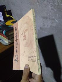 中国佛教典籍选刊:华严金狮子章校释 1996年5印  近新