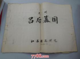昆剧 吕后篡国剧本(8开复印件,详见书影)