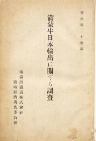 满蒙牛日本输出に关する调査   1930年版(日文)(复印)