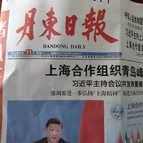 丹东日报2018.6.11上海合作组织青岛峰会举行