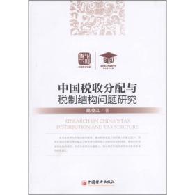 中国税收分配与税制结构问题研究