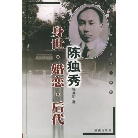陈独秀:身世·婚恋·后代——党史人物生活传记丛书
