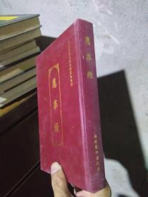 悲华经(繁体竖排) 2008年一版一印 布面精装 近全品