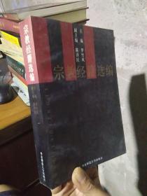 宗教经籍选编 1996年2印  近新  略蒙尘