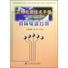 9787538143263实用电源技术手册:特种电源分册