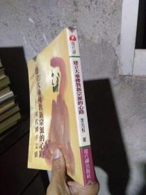 建立大乘佛教新宗派的心路派【现代禅序文集】