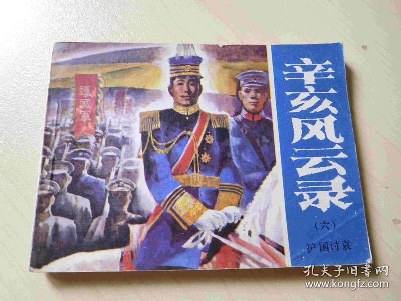 辛亥风云录(六)护国讨袁