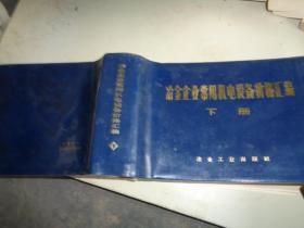 冶金企业常用机电设备价格汇编(上下册