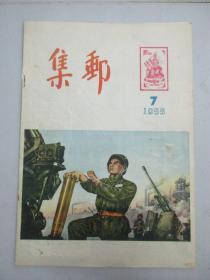 《集邮》1955年第7期(总第7期)人民邮电出版社 16开18页