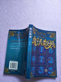 魔法数独【实物图片,扉页有签字】
