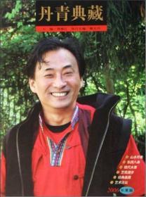丹青典藏(2006长夏篇)