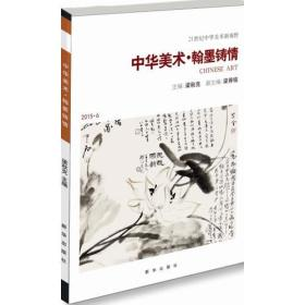 中华美术.翰墨铸情