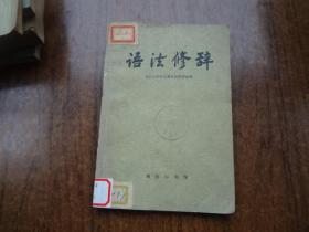 语法修辞   馆藏85品自然旧  73年一版二印
