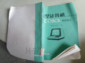 微型计算机COBOL程序设计