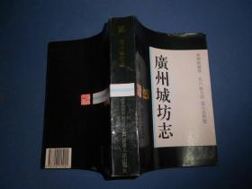 广州城坊志-94年一版一印