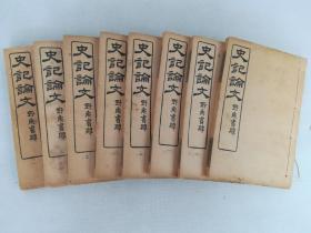 民国铅活字排印本《史记论文》8厚册全。书品好