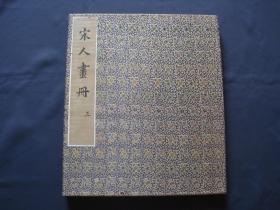 宋人畫冊 三  大開本錦面經折裝  故宮博物院50年代印