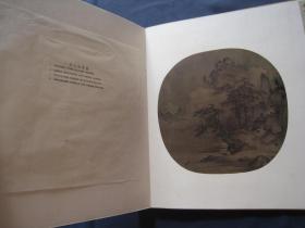 宋人画册 三  大开本锦面经折装  故宫博物院上世纪50年代编印