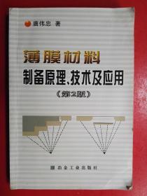 薄膜材料制备原理技术及应用