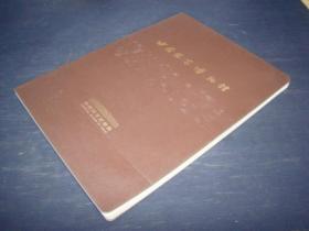 中国国家博物馆 空白笔记本