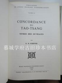 法文原版/初版/欧洲三大汉学家之一施舟人编《道藏通检》K. M. SCHIPPER: CONCORDANCE DU TAO-TSANG, TITRES DES OUVRAGES. PUBLICATIONS DE LÉCOLE FRANCAIS DEXTRÊME-ORIENT VOLUME CII