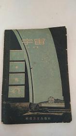宇宙 李衍 著 私藏品好 插图本 1958年一版一印