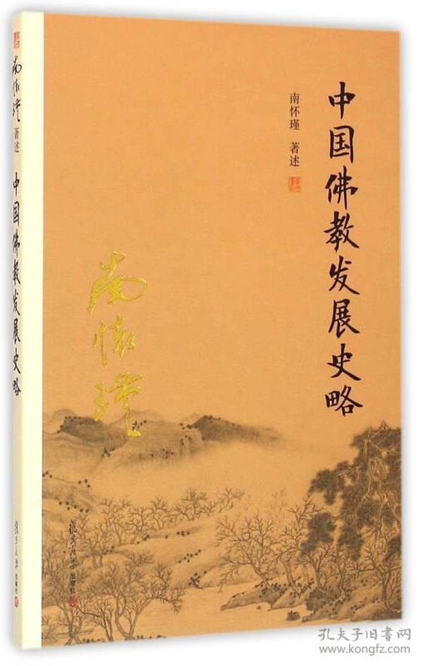 南怀瑾作品集(新版):中国佛教发展史略