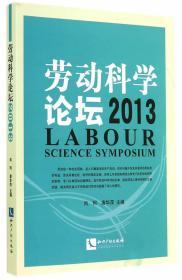 劳动科学论坛(2013)