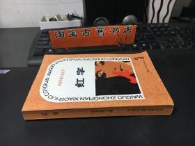 外国中篇小说丛刊:红字
