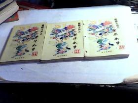 公孙千羽雷霆大系之6 繁华如梦[全三册]