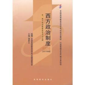 西方政治制度:自考教材 00316 0316