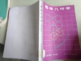 趣闻几何学