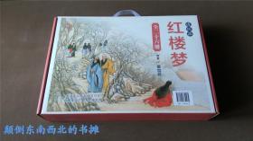 【全新正版】中国连环画经典故事系列 红楼梦(收藏版 盒装共26册)