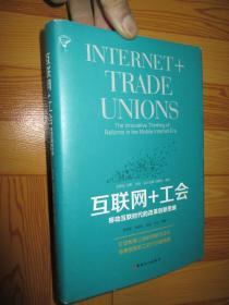 互联网+工会——移动互联时代的改革创新思维 (大32开,精装)