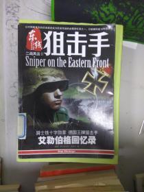 现货~二战风云2:东线狙击手 9787900747303