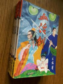 古龙旧武侠: 血淫剑(1-4)全四册