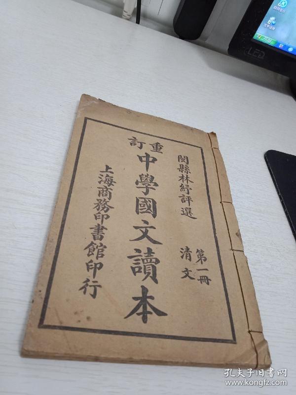 《重订中国国文读本》第一册