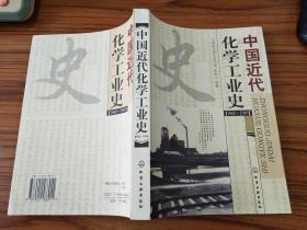 中国近代化学工业史