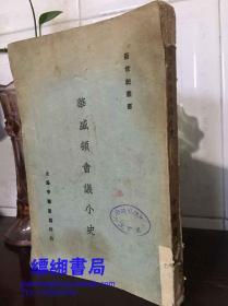 新世纪丛书 《华盛顿会议小史》民国二十年 作者:盖平周守一 上海中华书局