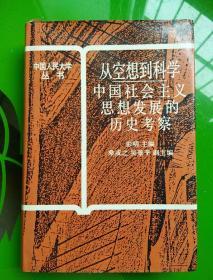 从空想到科学:中国社会主义思想发展的历史考察