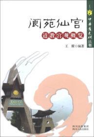 阆苑仙宫-道教宫观概览