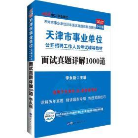中公版·2017天津市事业单位公开招聘工作人员考试辅导教材:面试真题详解1000道