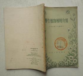 野生植物利用介绍(第一集)