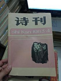 诗刊(1983年4期)