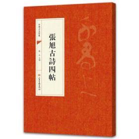 中国书法经典:张旭古诗四帖