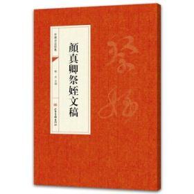 中国书法经典:颜真卿祭侄文稿